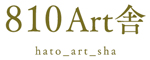 810Art舎 Logo